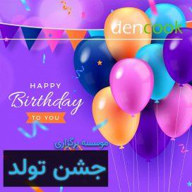 موسسه برگزاری جشن تولد