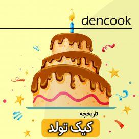تاریخچه کیک تولد